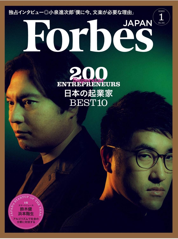 【メディア掲載】Forbes JAPAN 2020年版「日本のスタートアップ図鑑」に掲載されました