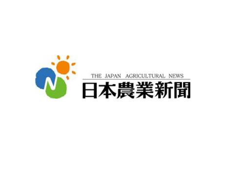 日本農業新聞にて、AGRIs by JAのサービス提供開始に関する記事が掲載されました
