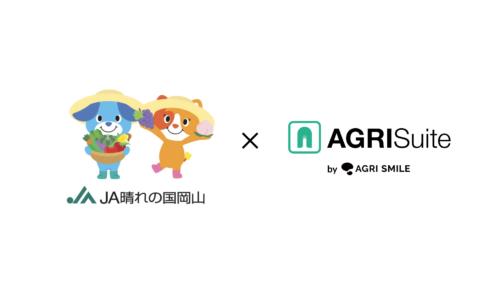 農薬使用履歴管理アプリケーション「KOYOMIRU(コヨミル)」の提供を開始しました