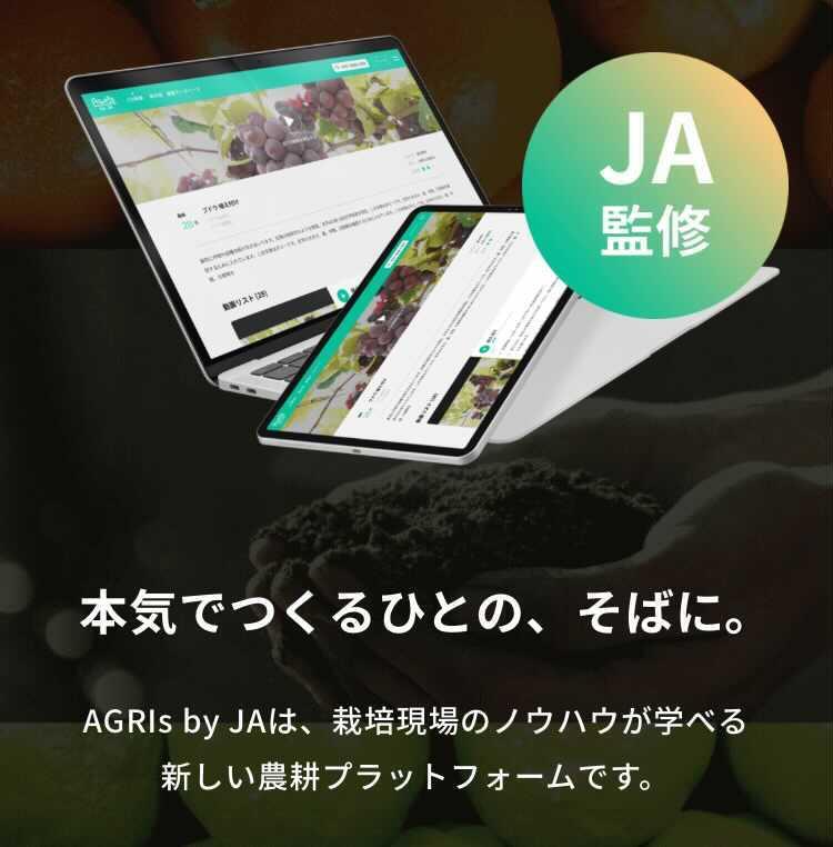 AGRIs by JAのLPを公開しました。