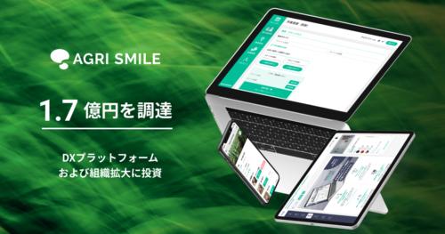農業DXプラットフォームを提供するAGRI SMILEがシリーズAで約1.7億円の資金調達を実施 ~農業DXプラットフォームの展開加速と組織拡大に投資~