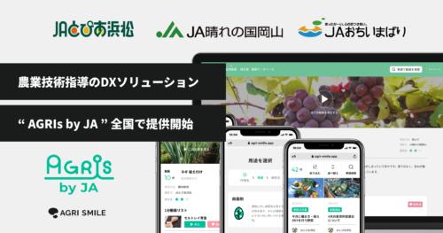 3つの農業協同組合とともに開発・運営する農業技術指導のDXソリューション「AGRIs by JA」を全国で提供開始